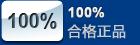 100%正品