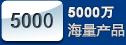 500万海量产品